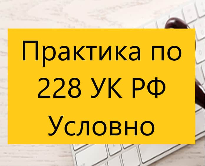 sudebnaya-praktika-228-st-uk-rf-narkotikam-delo