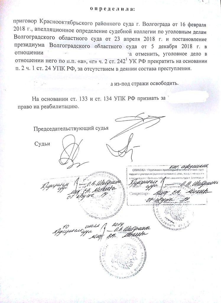 судебная практика 134 ук рф