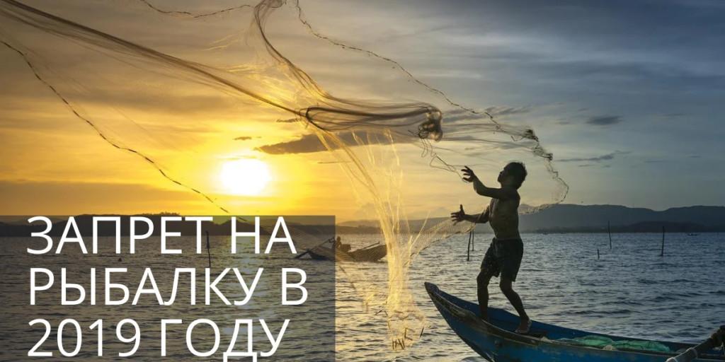zapret-na-rybalku-v-2019-godu