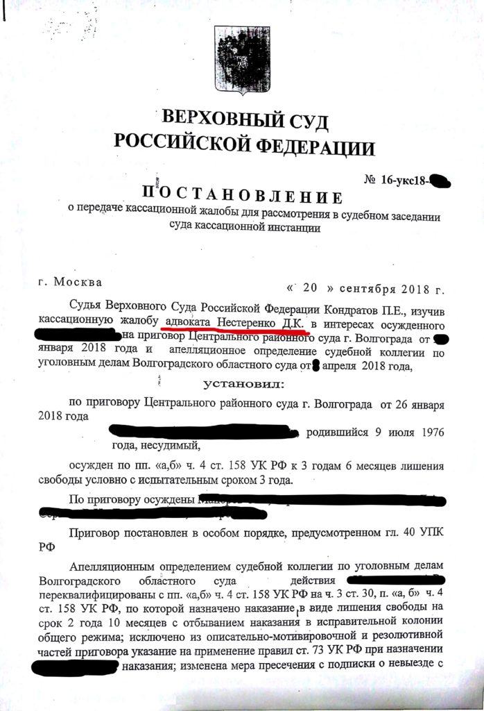 kassacionnaya-zhaloba-v-sud-po-ugolovnomu-delu-2019