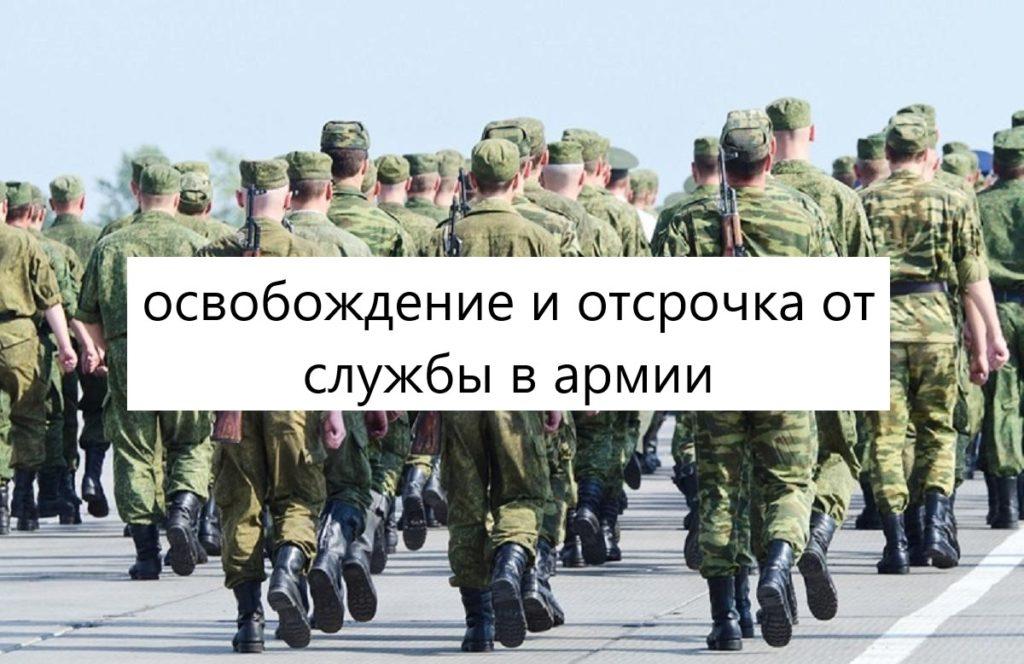 otsrochka-ot-armii-2019-osvobozhdenie-ot-sluzhby