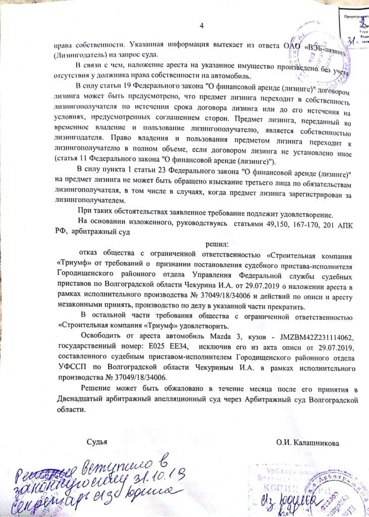 snyatie-aresta-s-avtomobilya-v-lizinge-isklyuchenie-iz-akta-opisi
