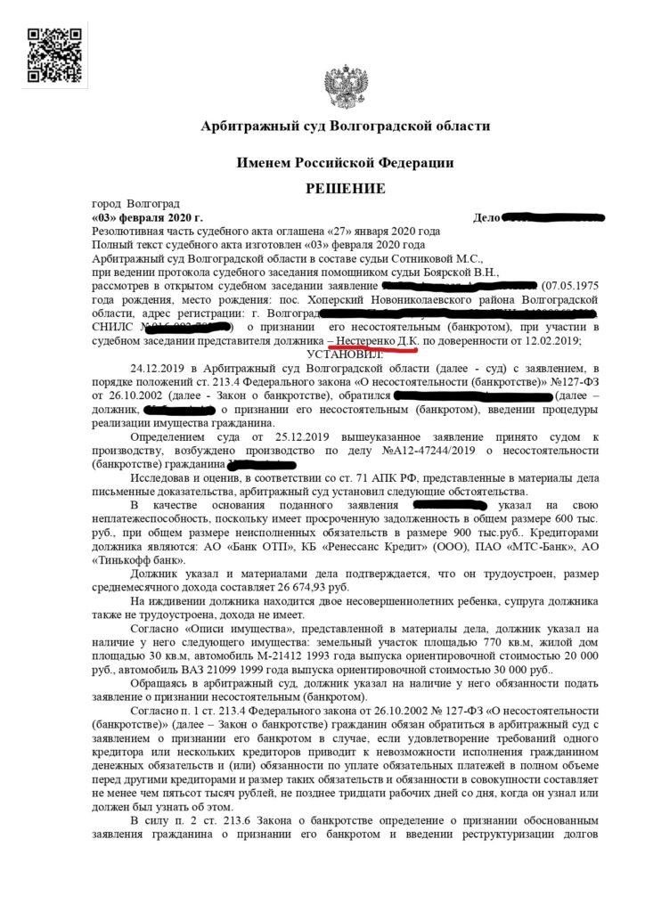sudebnaya-praktika-po-bankrotstvu-fiz-lica-2020