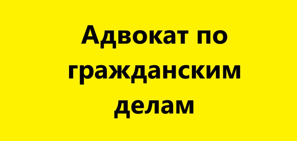Advokat po grazhdanskim delam Volgograd