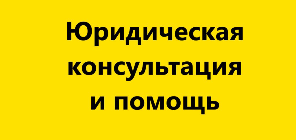 YUridicheskaya konsul'taciya besplatno po telefonu onlajn