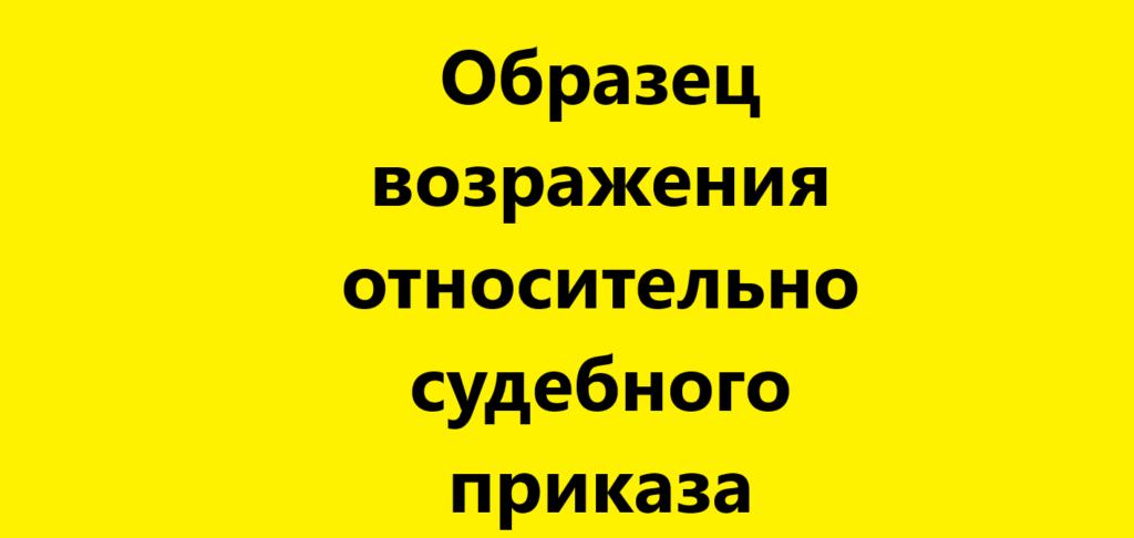 obrazec-vozrazheniya-otnositelno-sudebnogo-prikaza