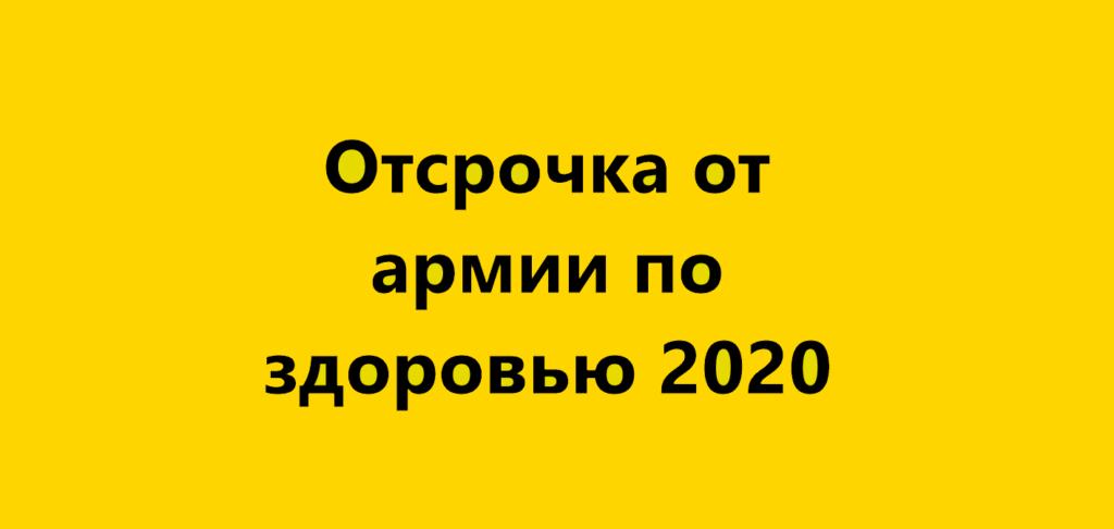 Otsrochka ot armii po zdorov'yu 2020