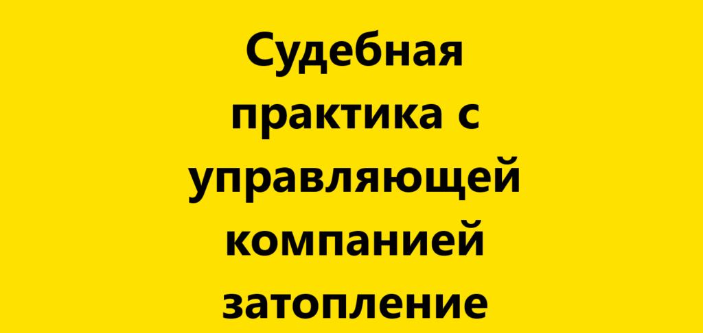 Sudebnaya praktika s upravlyayushchej kompaniej zatoplenie