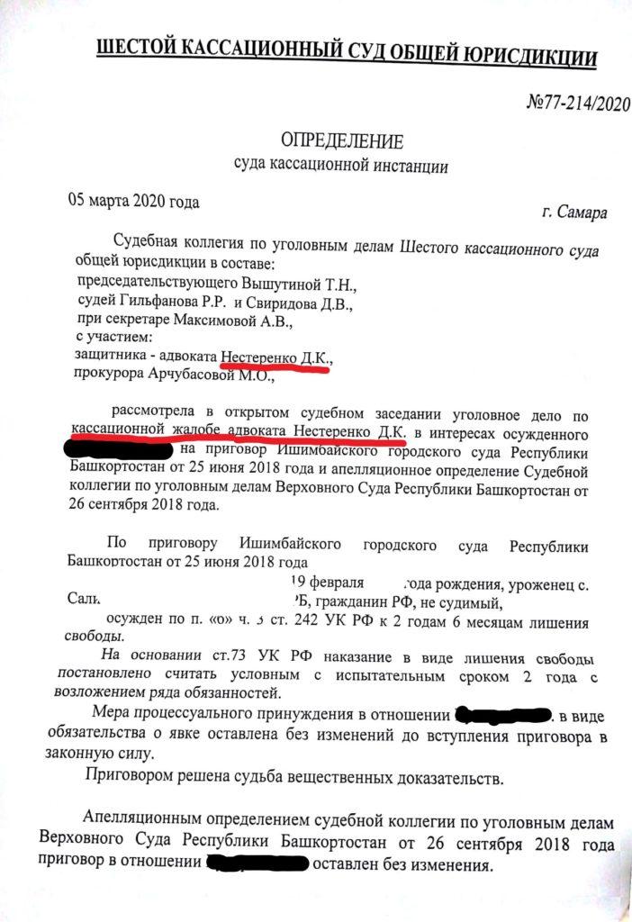 kassacionnoe-postanovlenie-suda-prekrashchenie-dela-po-sostavu-reabilitaciya-242-uk