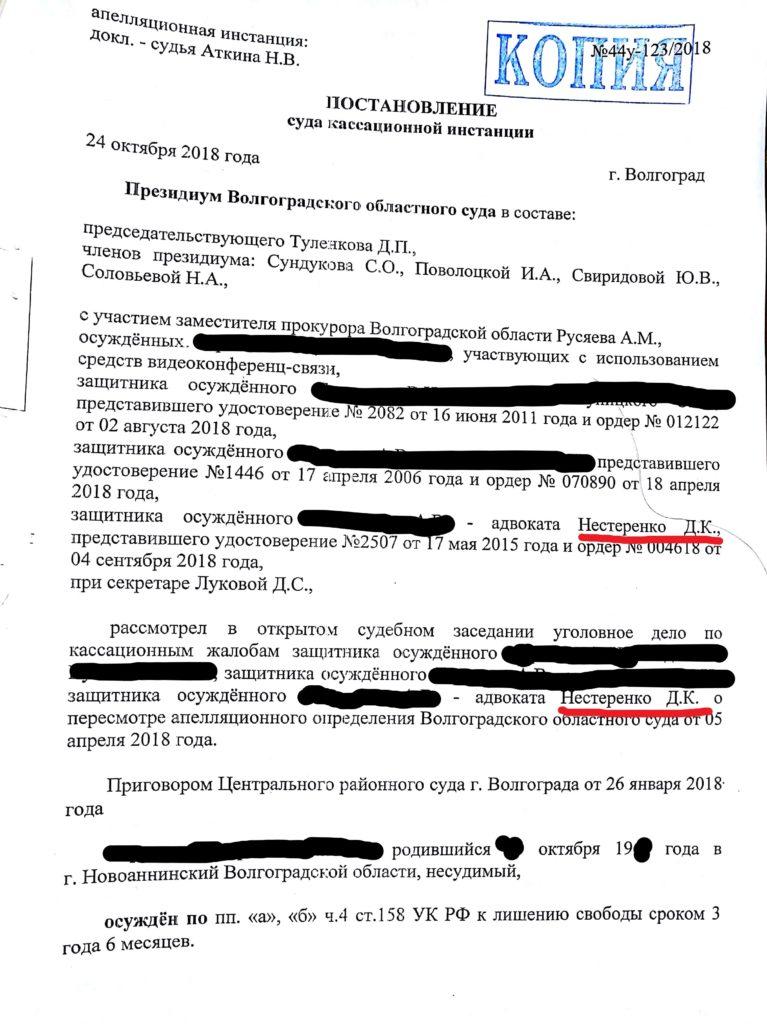sudebnaya-praktika-kassacionnogo-suda-zhaloba-st-158-uk