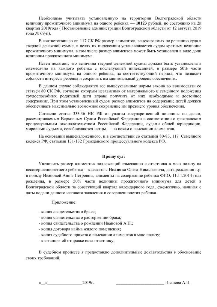 obrazec-iskovogo-zayavleniya-ob-uvelichenii-alimentov-v-tvyordoj-summe